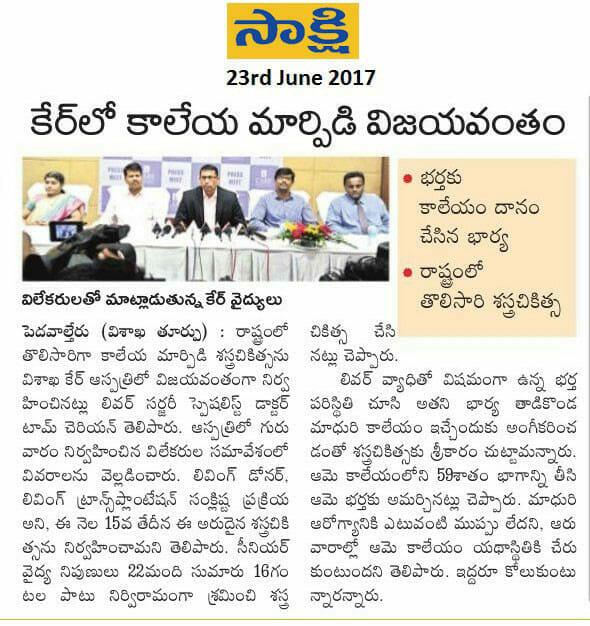 First Living Donor Liver Transplant In Andhra Padesh (Sakshi)