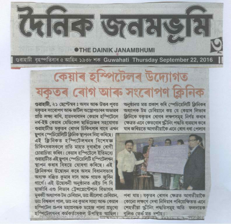 Uploaded ToLaunch Of Liver Clinics At Guwahati By Shri Ranjeet Kumar Das (Dainik Janambhumi)